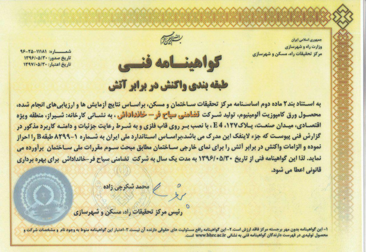 گواهینامه ضد حریق_مرکز تحقیقات
